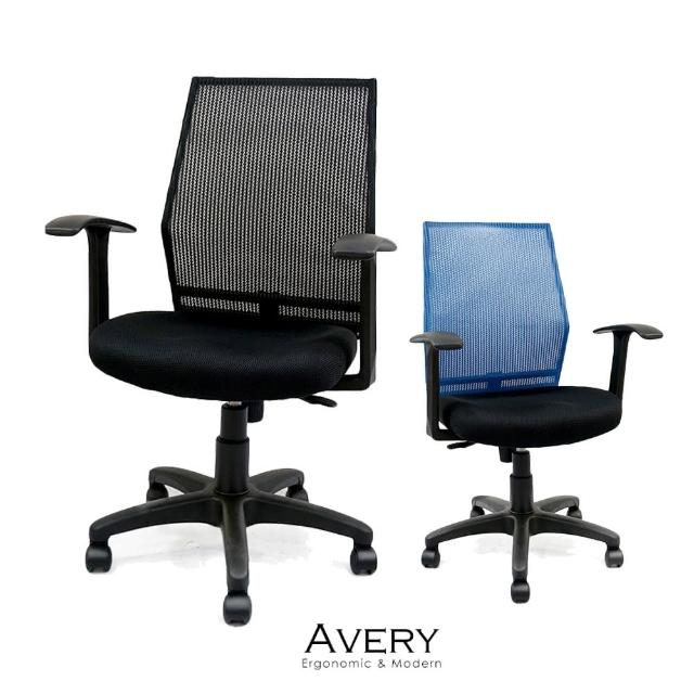 【obis】Avery透氣網布電腦椅 三色可選