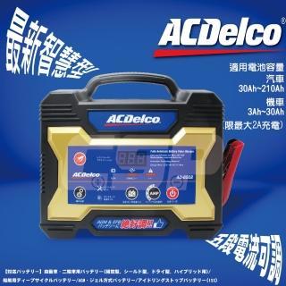【CSP】ACDelco-AD-2002 汽機車電瓶充電器(充電機 脈衝式 電池保養 電池喚醒 AC110V)