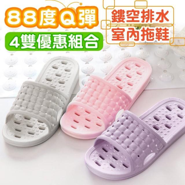 【Lassley】88度Q彈鏤空排水室內拖鞋/浴室拖鞋4雙組合優惠(浴拖