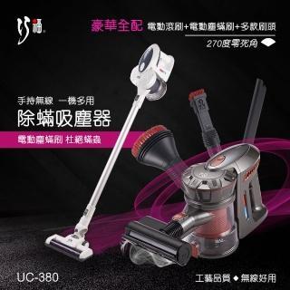 【巧福】手持無線除蹣吸塵器UC-380白色 基本吸頭組+電動除蹣組(免集塵袋/免耗材/氣旋/抗敏/除蹣/電動滾刷)
