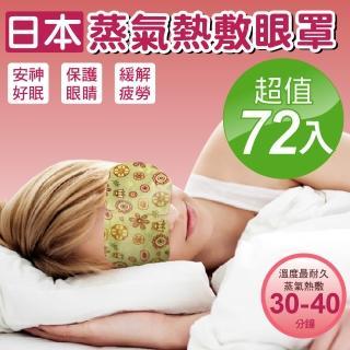 【日本新一代】熱敷SPA蒸氣眼罩72入(耳掛式)
