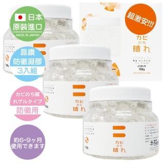 【BEBIO】晶鑽防黴凝膠150g-3入組(日本原裝-納豆菌淨化專利技術)