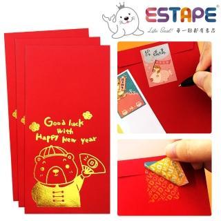 【ESTAPE】萬用紅包袋3入組(內附保密貼紙/春節/喜慶)/