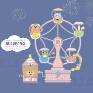 【金革唱片】α波 童話音樂盒系列--迪士尼動畫名曲集2
