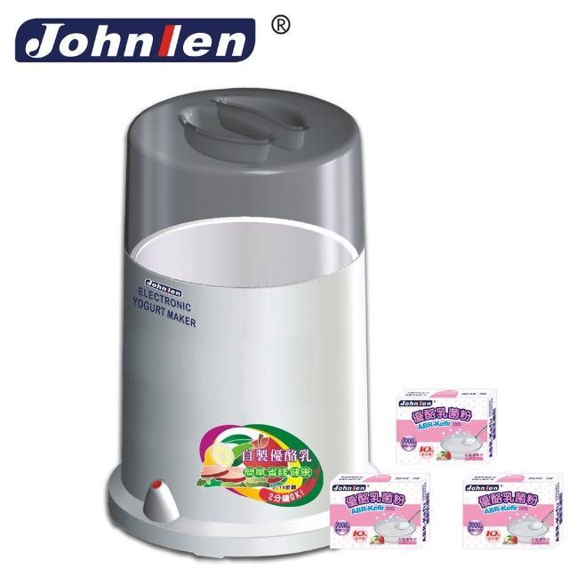 【中藍行】優酪乳發酵機X1台+菌粉X3盒+2公升不鏽鋼提鍋X1個(優格機 優格菌粉)