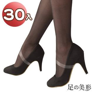 【足的美形】隱形魔束鞋套量販包(亮面版30雙)