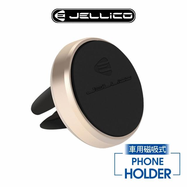 【JELLICO】出風口夾扇式 磁吸手機架(JEO-H055)
