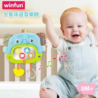 【WinFun】大象床邊音樂鏡