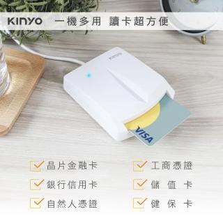 【KINYO】IC晶片ATM金融讀卡機 網路ATM轉帳 網路報稅 自然人憑證 餘額查詢(1.6M)