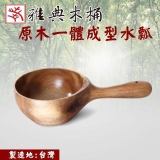 【雅典木桶】高級原木 純手工 一體成型 原木水瓢