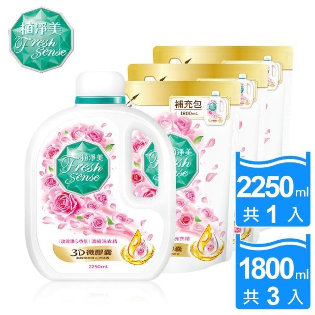 【植淨美】草本濃縮洗衣精-玫瑰甜心香氛1+3組(2250mlx1瓶+1800mlx3包)