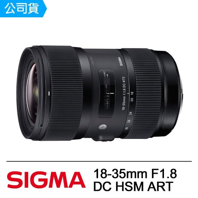 【SIGMA】18-35mm F1.8 DC HSM ART(公司貨)