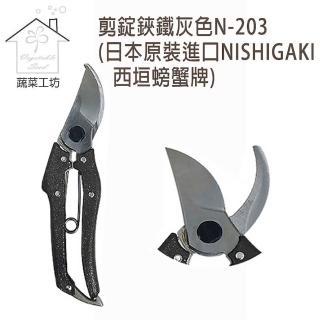 【蔬菜工坊】剪錠鋏鐵灰色N-203(日本原裝進口NISHIGAKI西垣螃蟹牌)