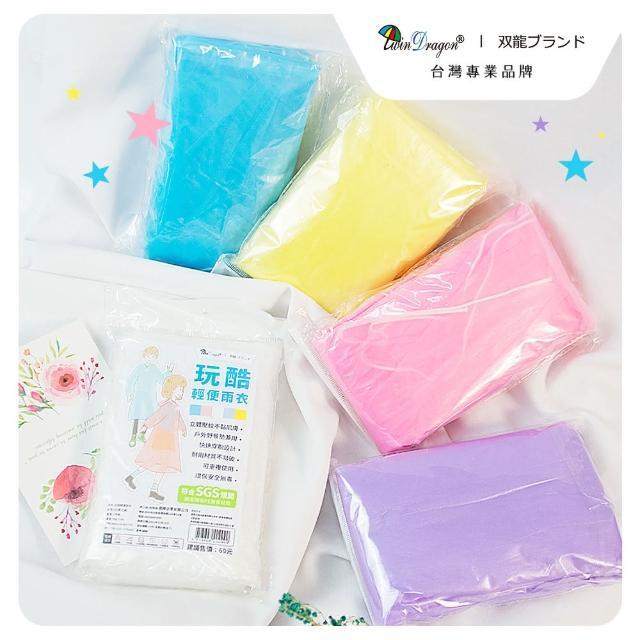 【雙龍牌】50入_幾何方塊玩酷加厚型無毒輕便雨衣(拋棄式雨衣超輕量方便攜帶半透明雨衣EZ4999D)