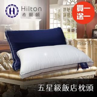 【希爾頓】五星級專用。雙滾邊立體抑菌枕2入組(藍/白2色)