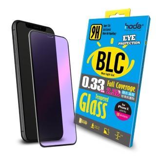 【HODA】iPhone X 2.5D隱形抗藍光滿版鋼化玻璃保護貼0.33mm(黑色)