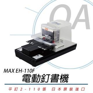 EH-110F 電動釘書機(平訂2-110張)