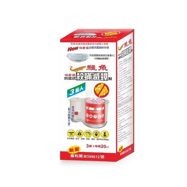 【鱷魚】水蒸式滅蟑劑20g(1盒)/