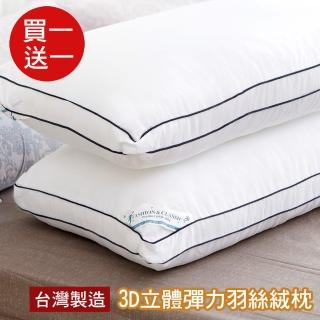 【BELLE VIE】3D立體彈力飯店專用羽絲絨枕 MIT台灣製造(買一送一)