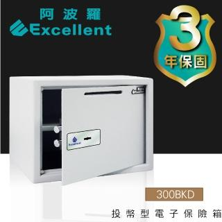 【阿波羅】Excellent 電子保險箱(300BKD)