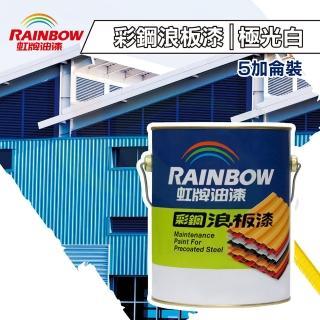 【虹牌】彩鋼浪板漆「極光白」(5加侖裝)