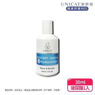 【UNICAT 變臉貓】韓國保濕 玻尿酸原液 30ML(高純度 玻尿酸)