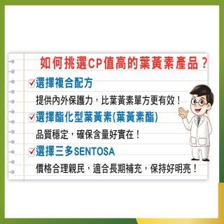 【三多】金盞花萃取物含葉黃素複方軟膠囊x3盒(100粒/盒)