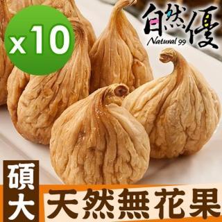 【自然優】碩大天然無花果10件組(手工天然椰棗堅果系列)