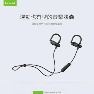 【QCY】QY11阿莫 運動藍牙4.1無線掛耳式雙入耳耳機
