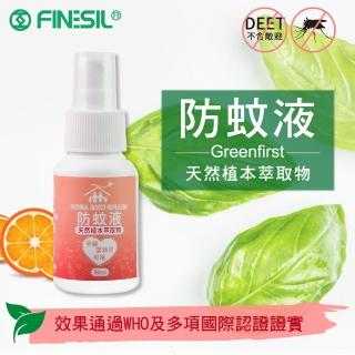 【FINESIL】小助手天然植本萃取防蚊液
