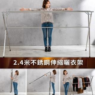 【贈防風扣1袋20入+8夾】升級版-2.4米不銹鋼X型三桿伸縮晾曬衣架(可曬棉被 可完全折合)