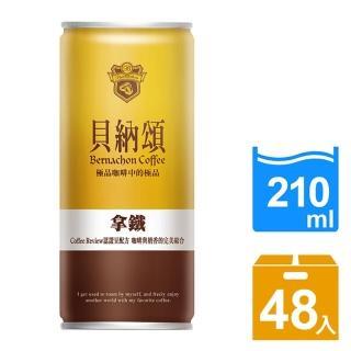 【貝納頌】經典拿鐵210mlx48入(使用國際認證92分卓越級配方咖啡豆)