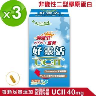 【友GO健康】好靈活加強型UC-IIMSM+薑黃30顆入*3盒(非變性二型膠原蛋白+葡萄糖胺+維生素C提昇關鍵敏捷力)