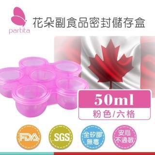 【加拿大帕緹塔Partita】全矽膠副食品儲存盒(50ml*6/ 粉色)