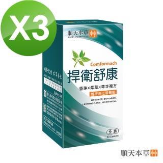 【順天本草】捍衛舒康膠囊3盒組(60顆/盒X3盒)