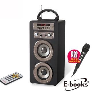 【E-books】D23 藍牙魔聲行動卡拉OK音箱附遙控器