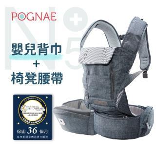 【POGNAE】NO.5+極輕全方位機能揹巾(復刻牛仔灰)