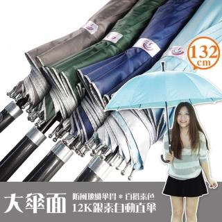 【Kasan】大傘面12K銀素自動直傘(4色任選)