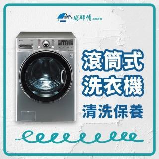 【好師傅居家清潔】滾筒式洗衣機清潔保養(全台適用)