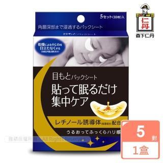 【森下仁丹】整晚貼眼膜-體驗組(1盒5對入)