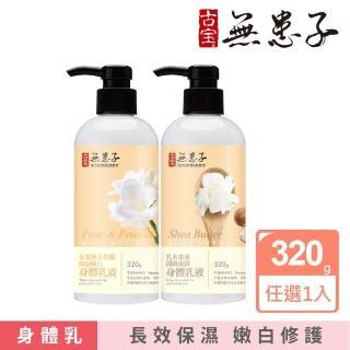 【古寶無患子】美肌修護保濕身體乳液320g(2款任選)