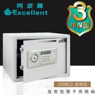 【阿波羅】Excellent 電子保險箱(300BLD投幣式)
