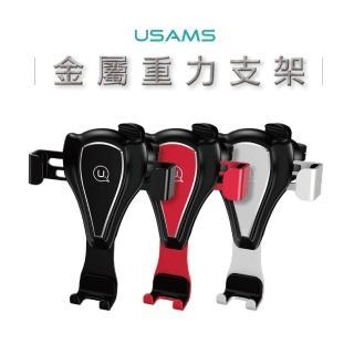 【USAMS】金屬車載重力支架