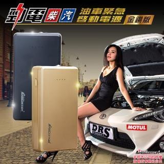 【ANBORT 安伯特】勁電金鑽版 柴/汽油車緊急啟動電源-快(加贈-充電轉接線+USB家用110V充電頭+收納盒)