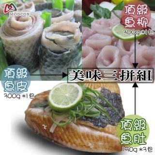 【摩肯嚴選】頂級無毒無刺 虱目魚肚180g±5%/包X8包入(摩肯 虱目魚肚 魚肚)