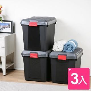 【真心良品】布雷克65L附蓋收納整理箱(3入)