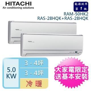 【送好禮★HITACHI 日立】4-6坪*2 一對二變頻壁掛分離式冷暖冷氣(RAM-50HK1/RAS-28HK1+RAS-28HK1)