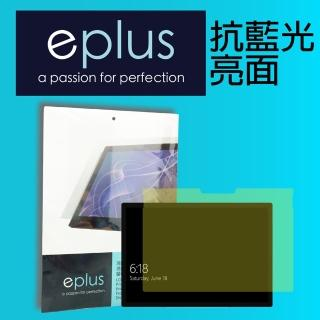 【eplus】抗藍光保護貼 New Surface Pro 12.3 吋適用