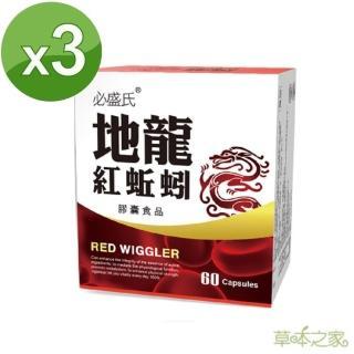 【草本之家】地龍紅蚯蚓酵素60粒X3盒