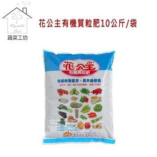 【蔬菜工坊】花公主有機質粒肥10公斤/袋
